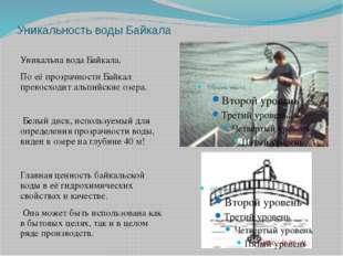 Уникальность воды Байкала Уникальна вода Байкала. По её прозрачности Байкал п