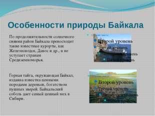 Особенности природы Байкала По продолжительности солнечного сияния район Байк