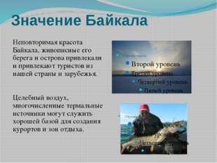 Значение Байкала Неповторимая красота Байкала, живописные его берега и остров