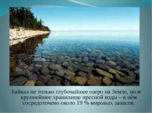 Байкал не только глубочайшее озеро на Земле, но и крупнейшее хранилище пресн