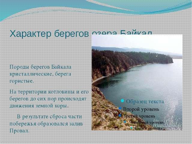 Характер берегов озера Байкал Породы берегов Байкала кристаллические, берега...