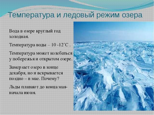 Температура и ледовый режим озера Вода в озере круглый год холодная. Температ...