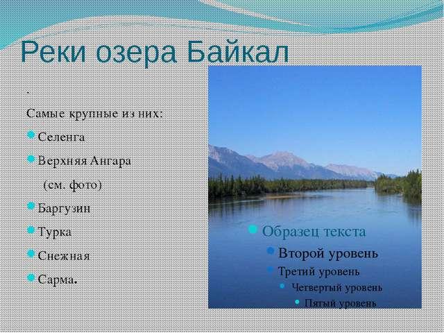 Реки озера Байкал . Самые крупные из них: Селенга Верхняя Ангара (см. фото) Б...