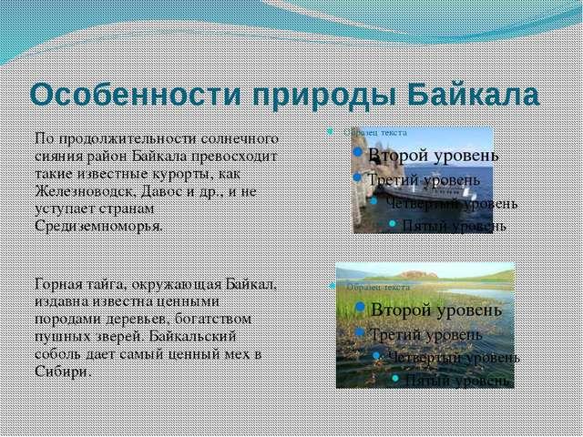 Особенности природы Байкала По продолжительности солнечного сияния район Байк...