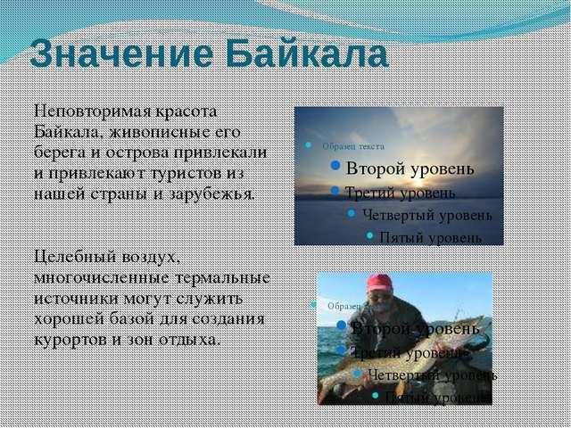 Значение Байкала Неповторимая красота Байкала, живописные его берега и остров...