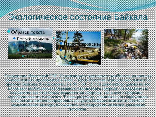 Экологическое состояние Байкала Сооружение Иркутской ГЭС, Селенгинского карто...