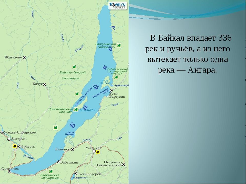 В Байкал впадает 336 рек и ручьёв, а из него вытекает только одна река — Анг...