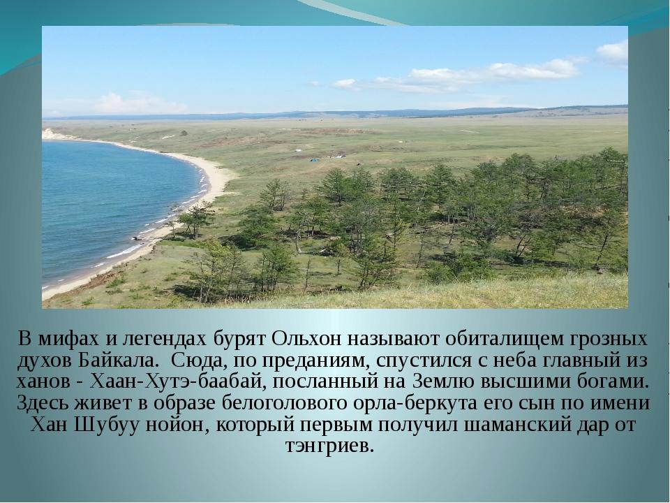 В мифах и легендах бурят Ольхон называют обиталищем грозных духов Байкала. Сю...