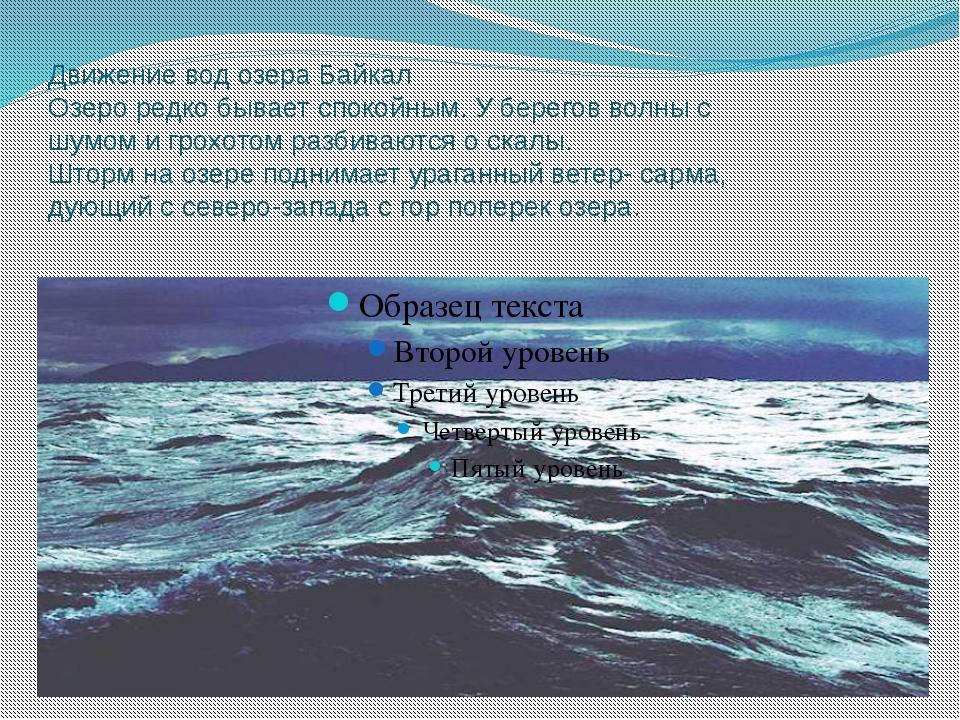 Движение вод озера Байкал Озеро редко бывает спокойным. У берегов волны с шу...