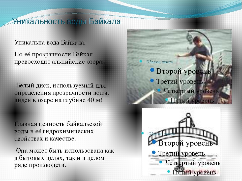 Уникальность воды Байкала Уникальна вода Байкала. По её прозрачности Байкал п...