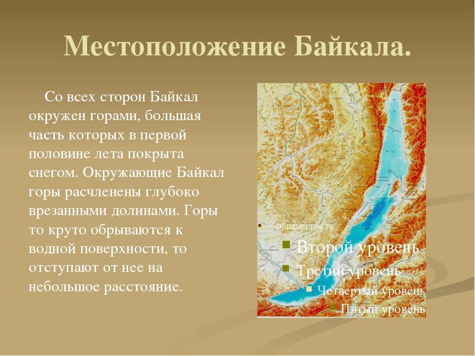Местоположение Байкала. Со всех сторон Байкал окружен горами, большая часть...