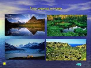 Типы озерных котловин