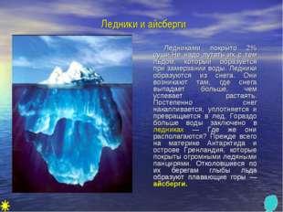 Ледники и айсберги и Ледниками покрыто 2% суши.Не надо путать их с тем льдом