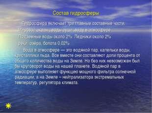 Состав гидросферы Гидросфера включает три главные составные части: Мировой ок