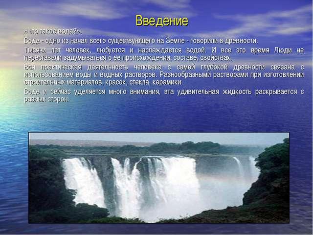 Введение «Что такое вода?». Вода - одно из начал всего существующего на Земле...
