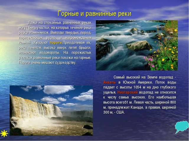 Горные и равнинные реки Даже на спокойных равнинных реках могут быть участки,...