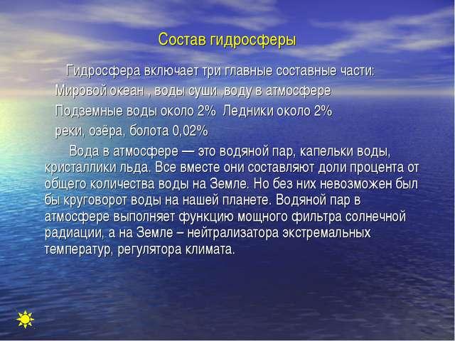 Состав гидросферы Гидросфера включает три главные составные части: Мировой ок...