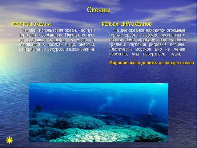 Океаны РЕСУРСЫ ОКЕАНА Человек использовал океан, как пути торговли и сообщени...