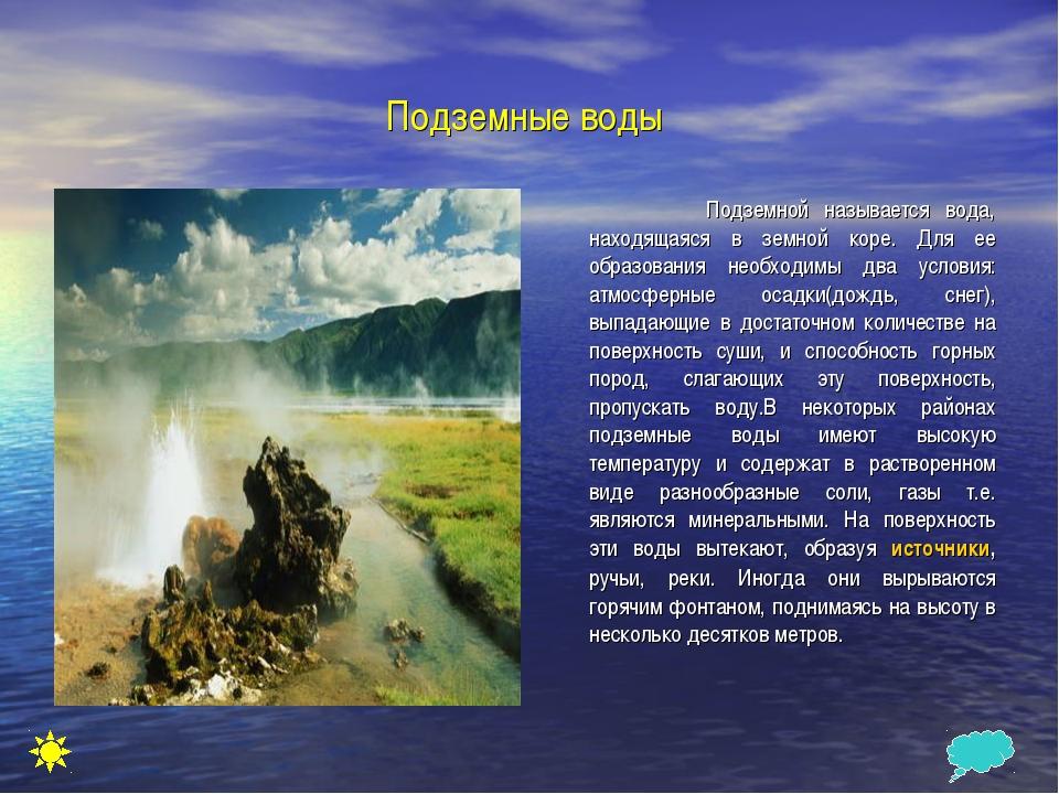 Подземные воды Подземной называется вода, находящаяся в земной коре. Для ее о...