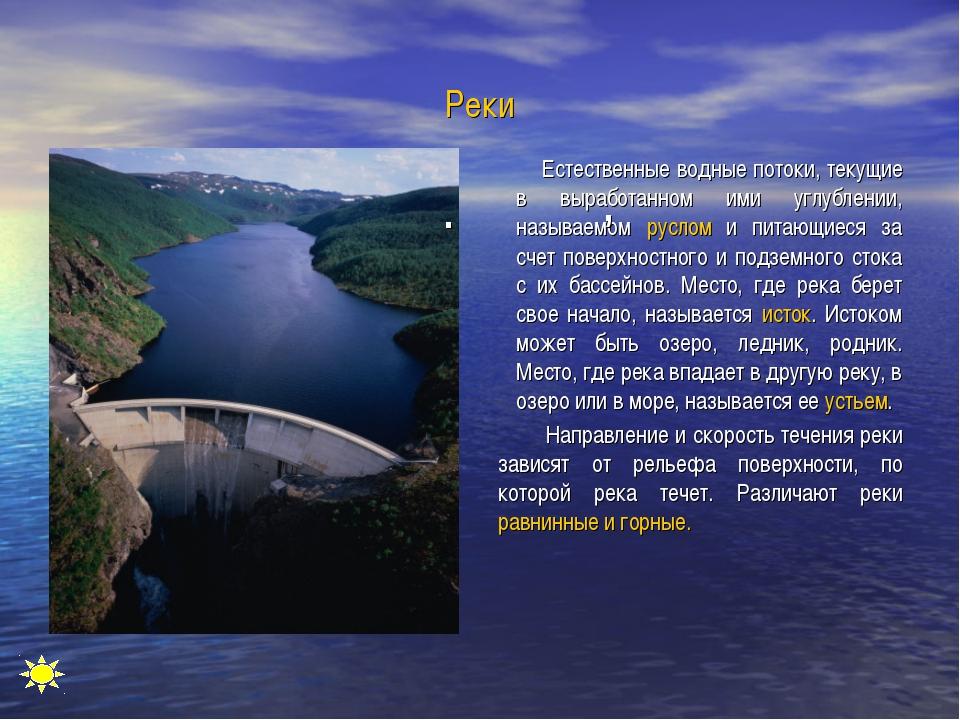 Реки , Естественные водные потоки, текущие в выработанном ими углублении, наз...