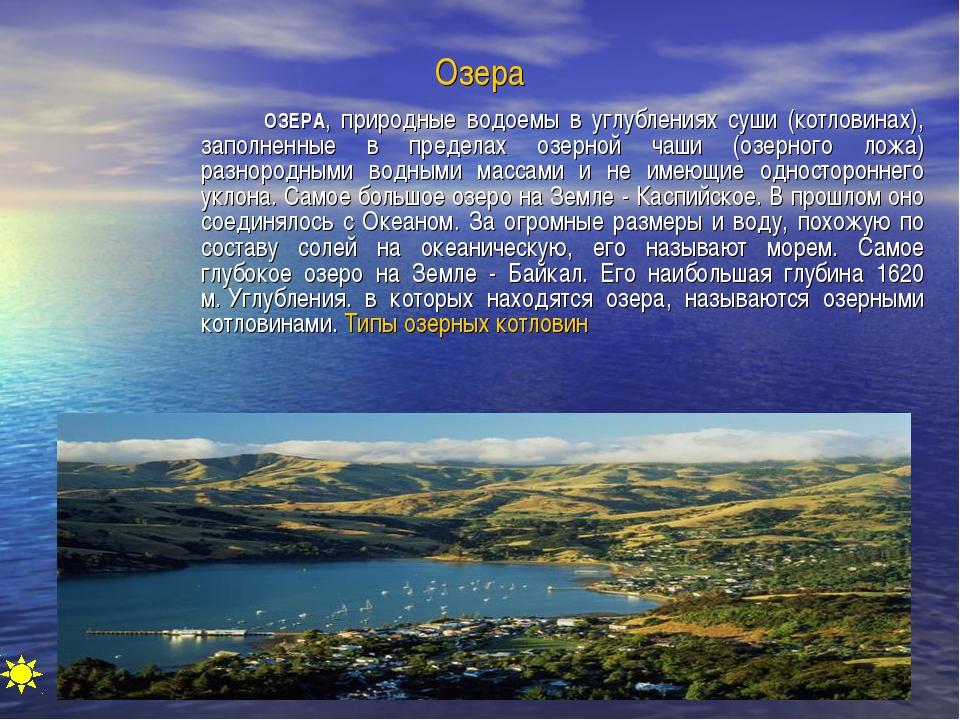 Озера ОЗЕРА, природные водоемы в углублениях суши (котловинах), заполненные в...