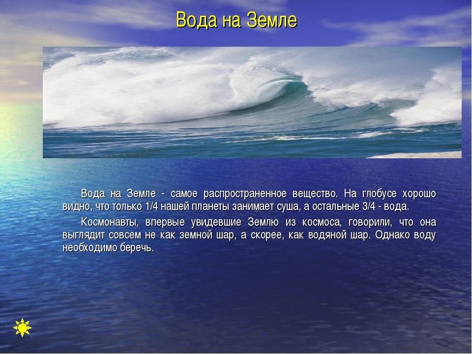Вода на Земле Вода на Земле - самое распространенное вещество. На глобусе хор...
