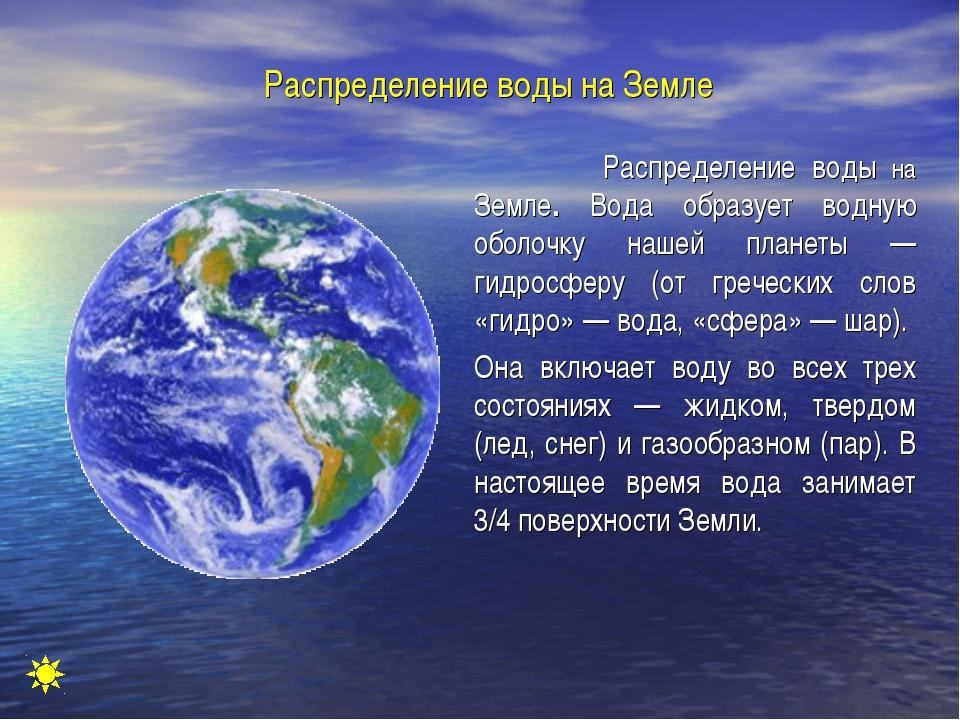 Распределение воды на Земле Распределение воды на Земле. Вода образует водну...