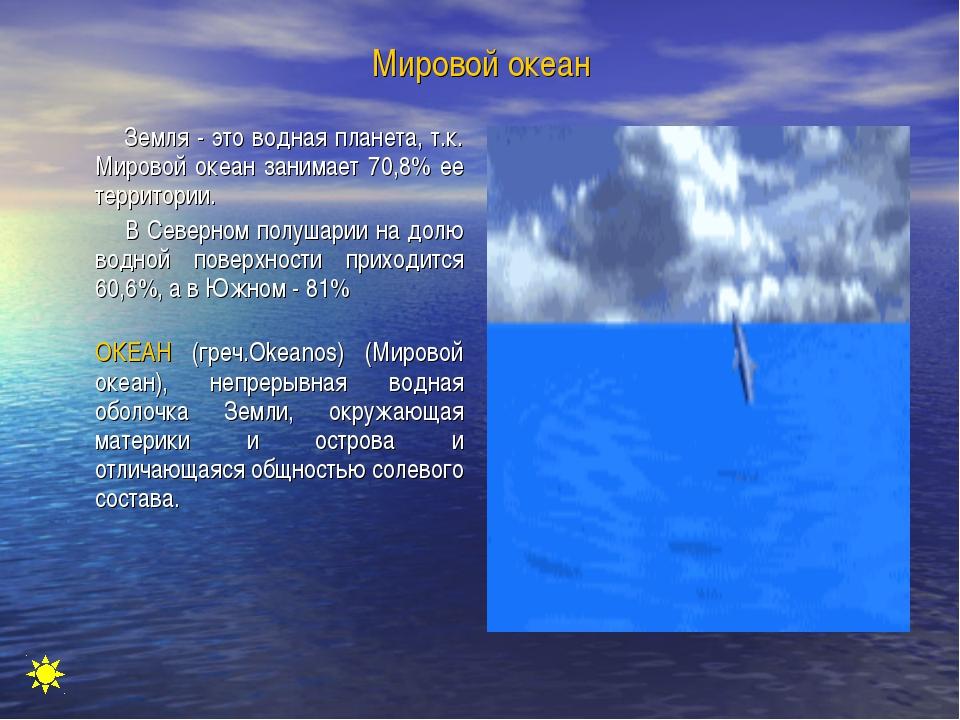 Мировой океан Земля - это водная планета, т.к. Мировой океан занимает 70,8% е...