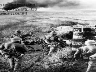 Немецкие солдаты пересекают государственную границу СССР. Время съемки: 22.06