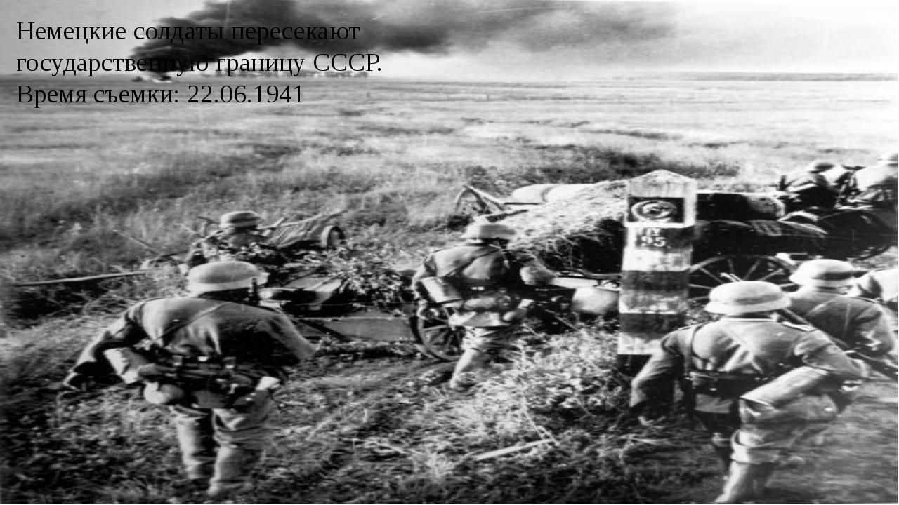 Немецкие солдаты пересекают государственную границу СССР. Время съемки: 22.06...
