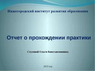 Отчет о прохождении практики 2015 год Нижегородский институт развития образов