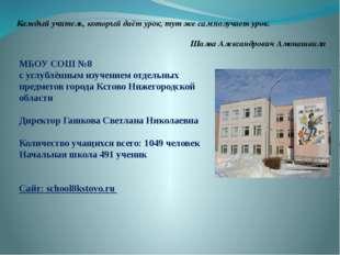 МБОУ СОШ №8 с углублённым изучением отдельных предметов города Кстово Нижегор