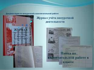 Документация по внеурочной и воспитательной работе Журнал учёта внеурочной де
