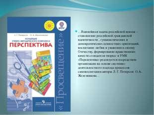 …Важнейшая задача российской школы – становление российской гражданской иден