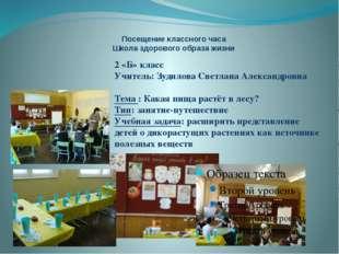 Посещение классного часа Школа здорового образа жизни 2 «Б» класс Учитель: Зу