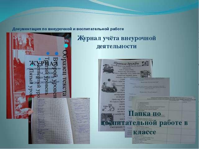 Документация по внеурочной и воспитательной работе Журнал учёта внеурочной де...