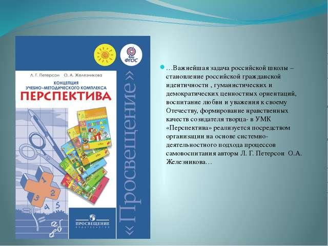 …Важнейшая задача российской школы – становление российской гражданской иден...