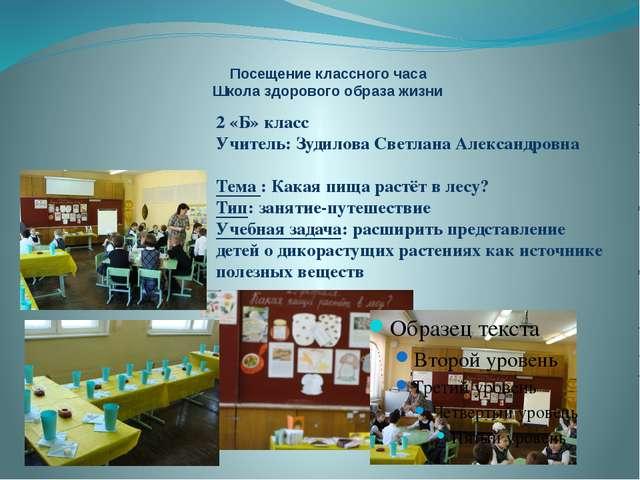 Посещение классного часа Школа здорового образа жизни 2 «Б» класс Учитель: Зу...