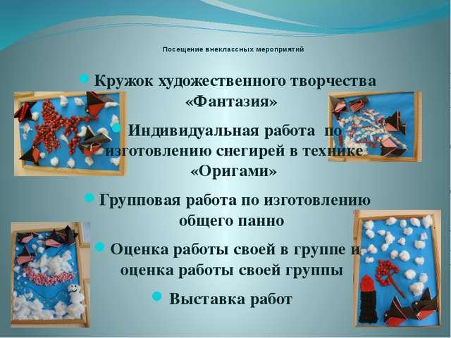Посещение внеклассных мероприятий Кружок художественного творчества «Фантазия...