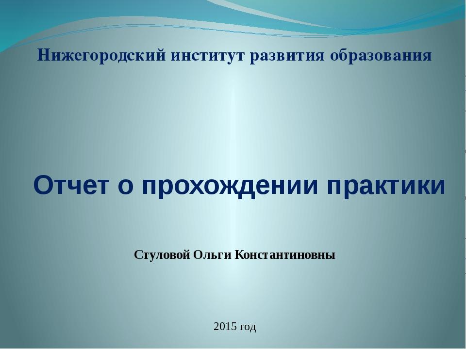 Отчет о прохождении практики 2015 год Нижегородский институт развития образов...