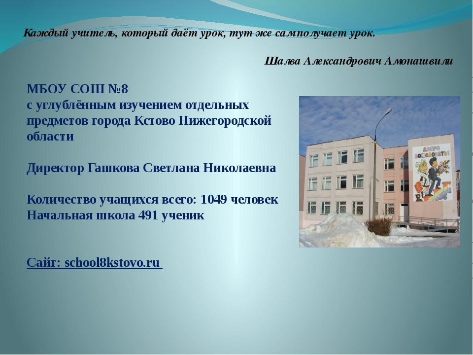 МБОУ СОШ №8 с углублённым изучением отдельных предметов города Кстово Нижегор...