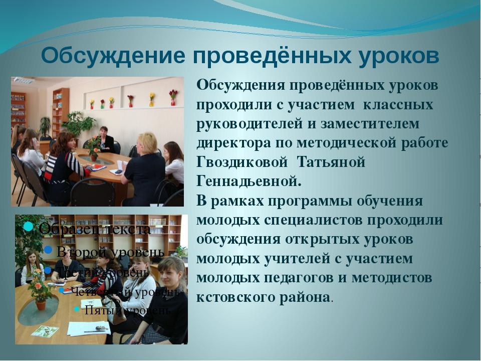 Обсуждение проведённых уроков Обсуждения проведённых уроков проходили с участ...