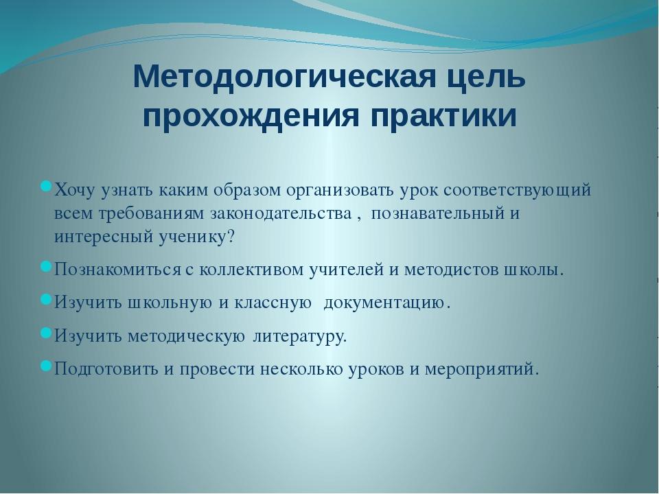 Презентация о прохождении практики слайда 4 Методологическая цель прохождения практики Хочу узнать каким образом организо