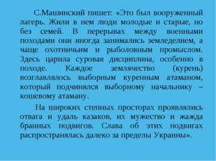 С.Машинский пишет: «Это был вооруженный лагерь. Жили в нем люди молодые и ст
