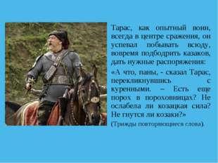 Тарас, как опытный воин, всегда в центре сражения, он успевал побывать всюду,