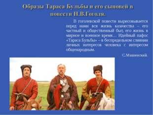 В гоголевской повести вырисовывается перед нами вся жизнь казачества – его ч