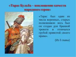 «Тарас был один из числа коренных, старых полковников: весь был он создан для