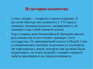 Слово «казак» – татарского происхождения. В русском обиходе оно появилось с X