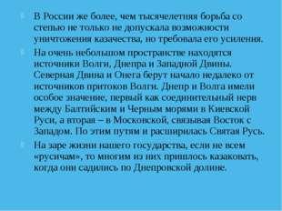 В России же более, чем тысячелетняя борьба со степью не только не допускала в