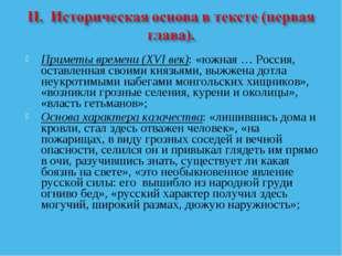 Приметы времени (XVI век): «южная … Россия, оставленная своими князьями, выжж